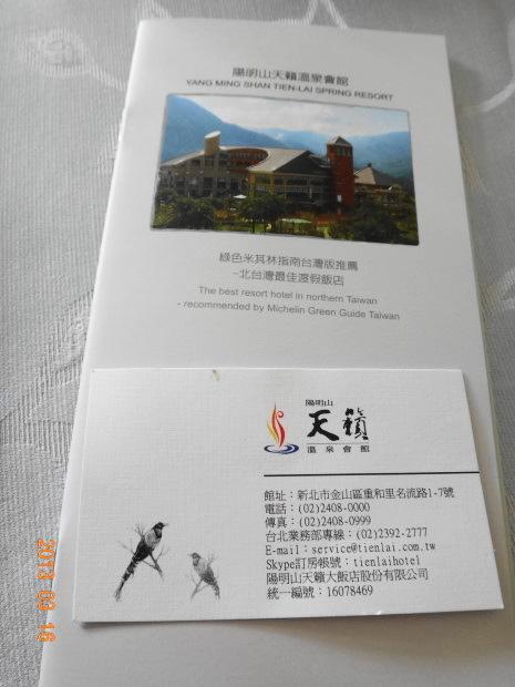 天籟-名片.JPG