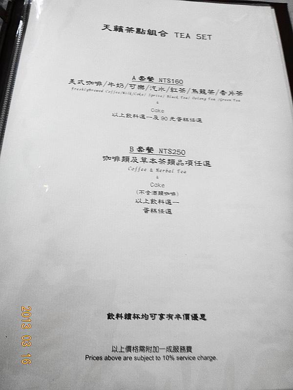 天籟-絢彩菜單3.JPG