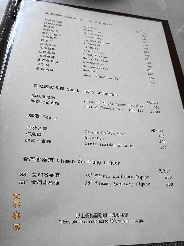 天籟-絢彩菜單5.JPG