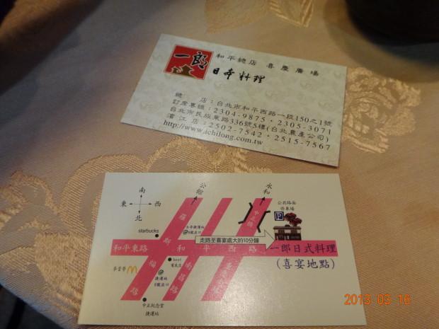 一郎-名片.JPG