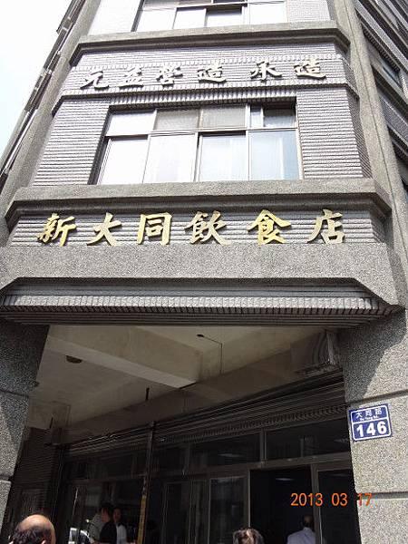 新大同飲食店1.JPG