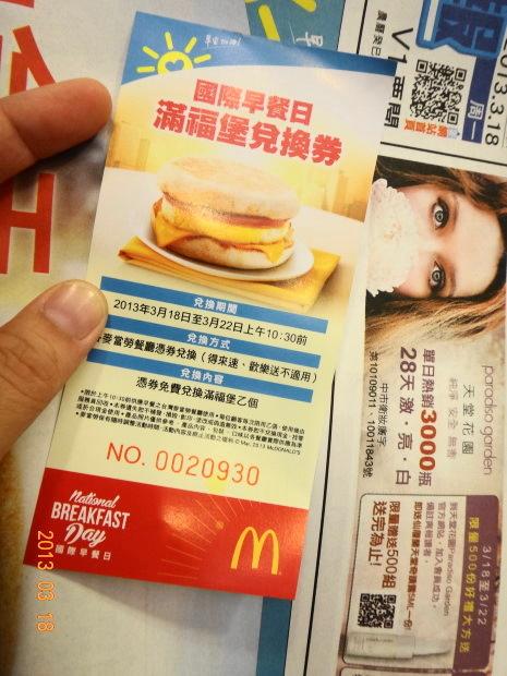 麥當勞1.JPG