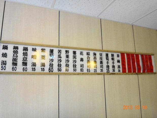 鶴八壽司-價目表.JPG