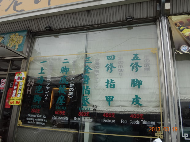 鄧老師-招牌3.JPG