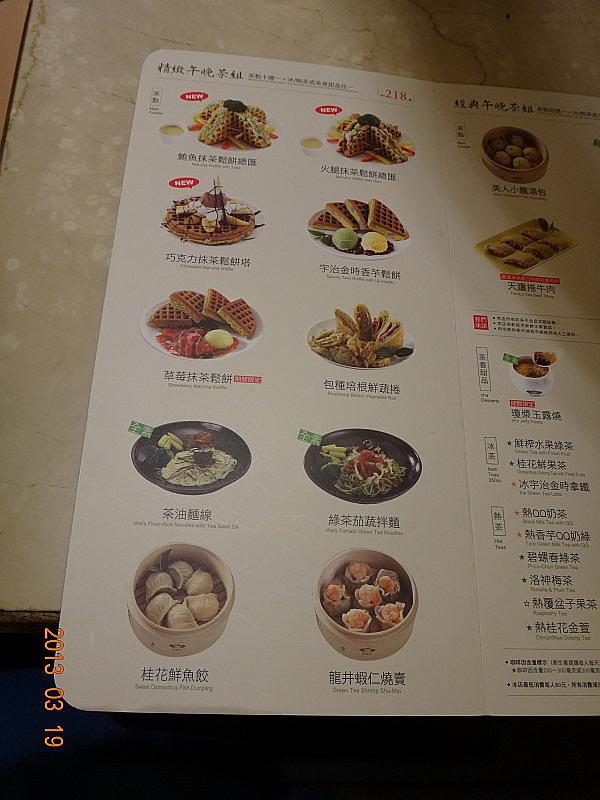 喫茶趣-大遠百-菜單1.JPG