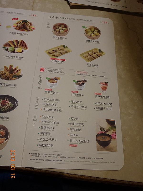 喫茶趣-大遠百-菜單2.JPG