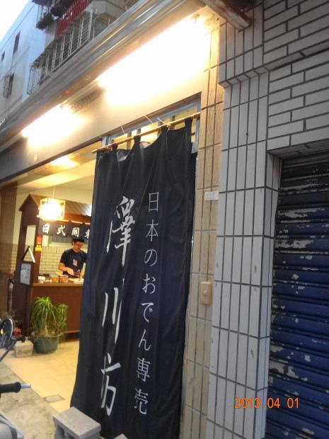 澤川坊-招牌2.JPG