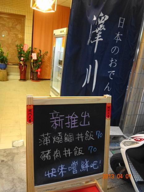 澤川坊-招牌3.JPG