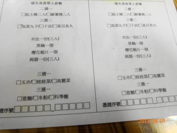 澤川坊-團購菜單2.JPG
