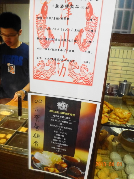 澤川坊-團購菜單1.JPG