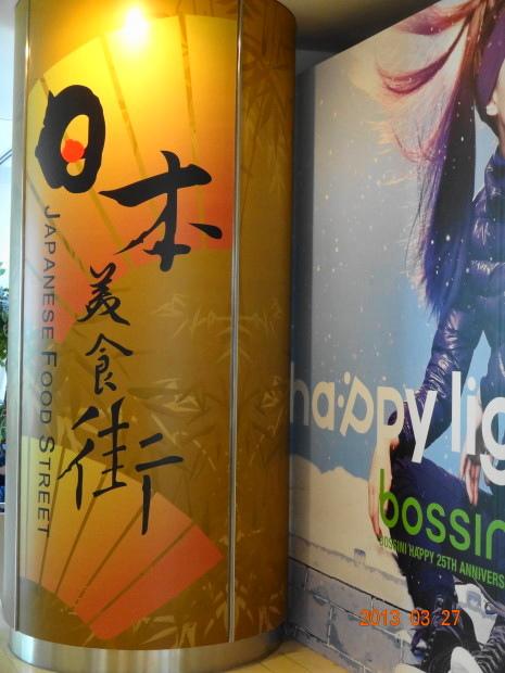 日本美食街1.JPG
