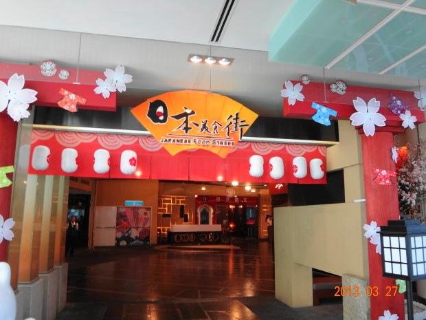 日本美食街2.JPG