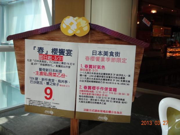 日本美食街3.JPG