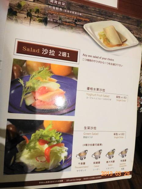 Mr.Onion-菜單1.JPG