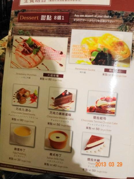 Mr.Onion-菜單3.JPG