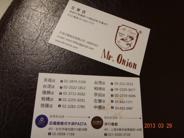 Mr.Onion-名片.JPG
