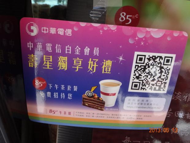 85度C-中華電信優惠.JPG