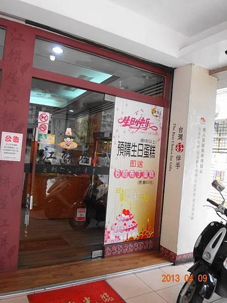 江餅屋-門口.JPG