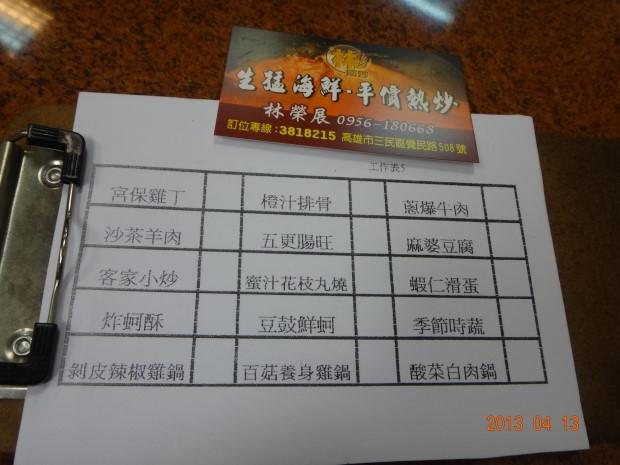 林熱炒-團購菜單.JPG