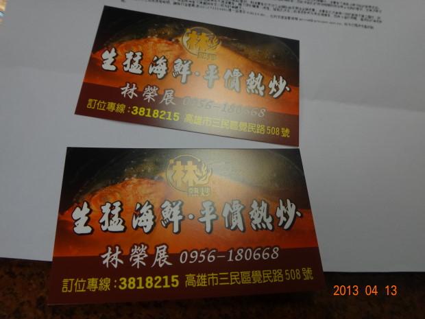 林熱炒-名片.JPG