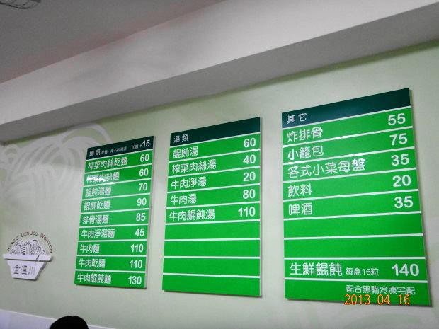 金溫州餛飩大王-牆上菜單.JPG