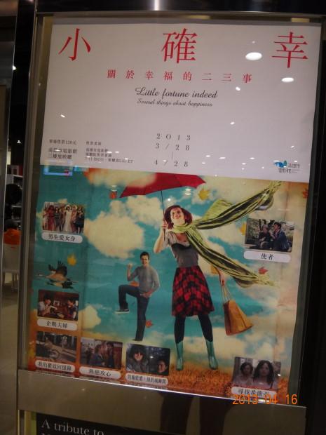 關於幸福的二三事影展1.JPG