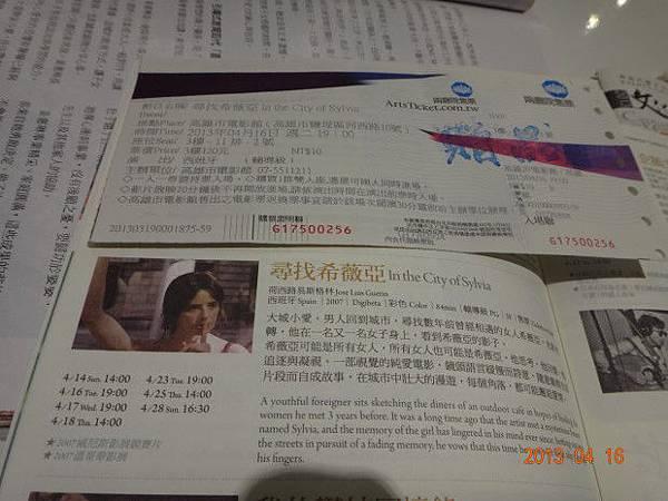 關於幸福的二三事影展3.JPG