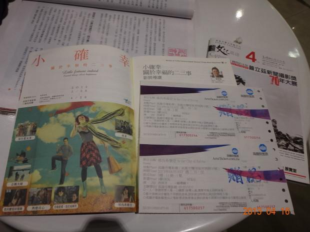 關於幸福的二三事影展4.JPG