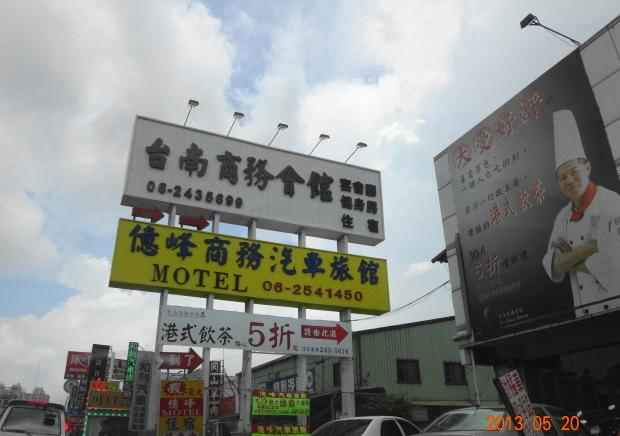 台南商務會館-看板1.JPG