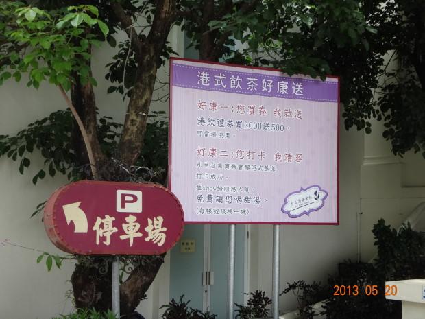 台南商務會館-看板2.JPG