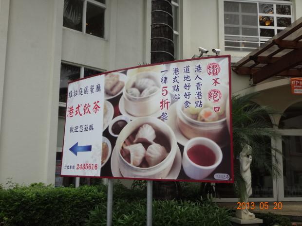 台南商務會館-看板3.JPG