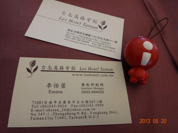台南商務會館-名片1.JPG