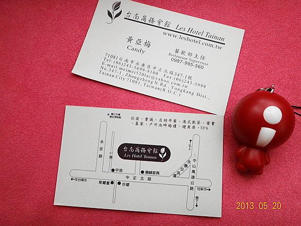 台南商務會館-名片2.JPG
