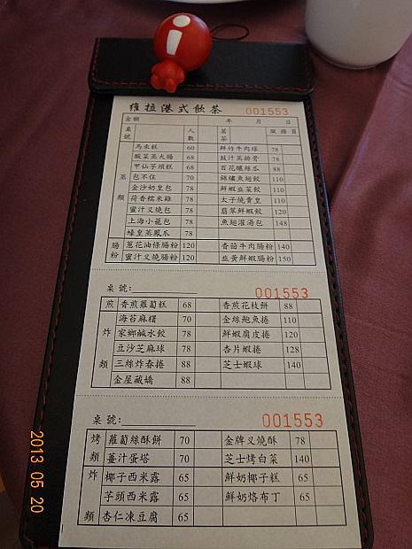 台南商務會館-菜單1.JPG