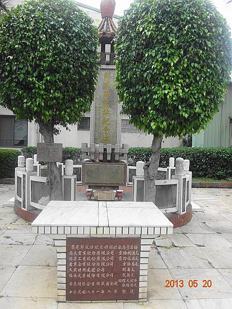 鄭成功墓址紀念碑1.JPG