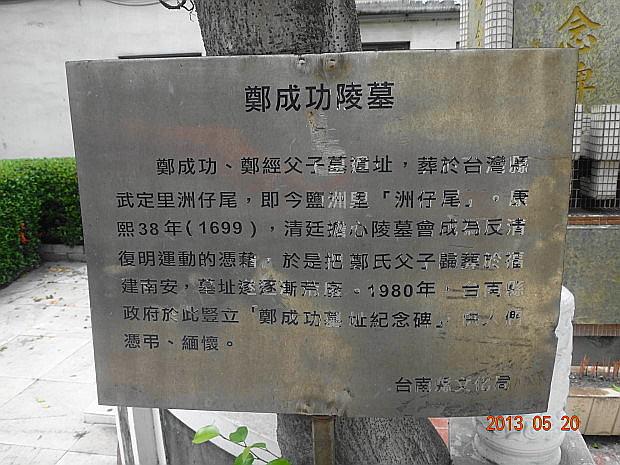 鄭成功墓址紀念碑2.JPG