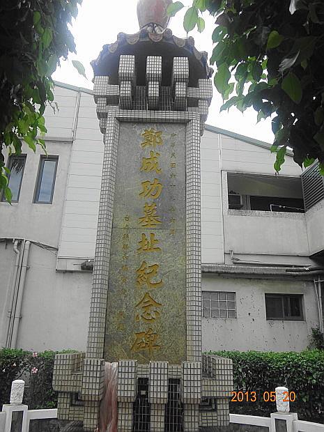鄭成功墓址紀念碑3.JPG