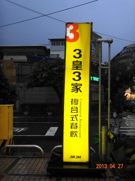 三皇三家-招牌1.JPG