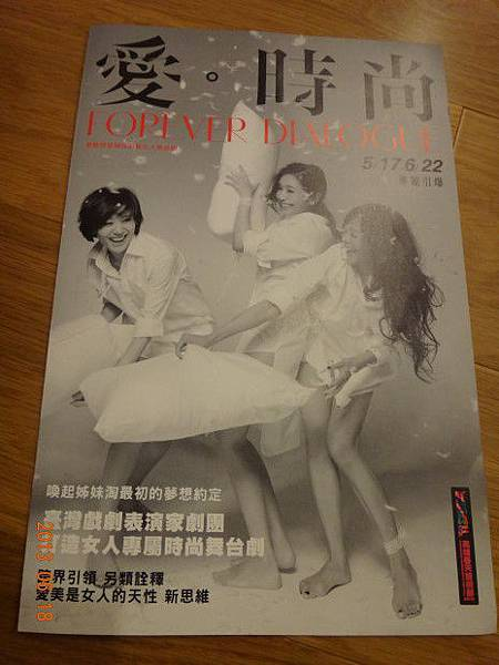 愛時尚2.JPG