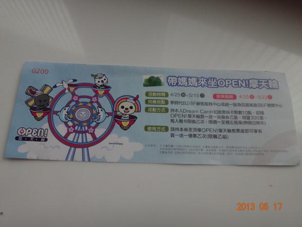 摩天輪-門票1.JPG