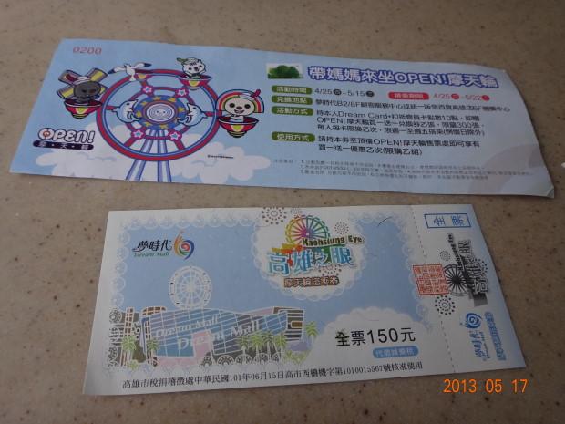 摩天輪-門票2.JPG