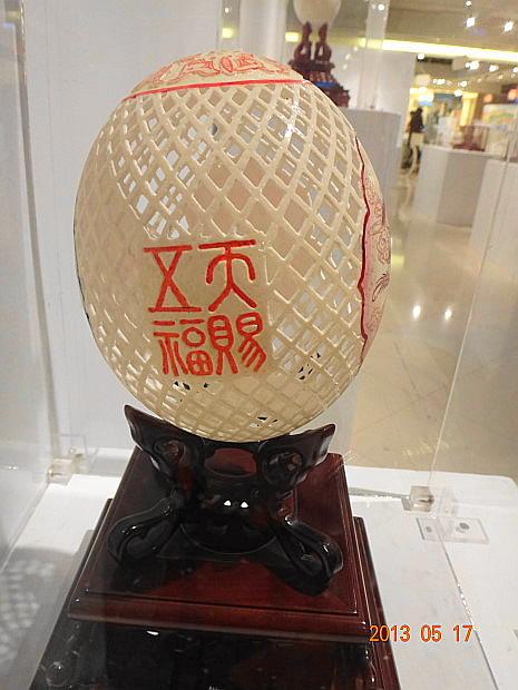 蛋雕8-天賜五福3.JPG