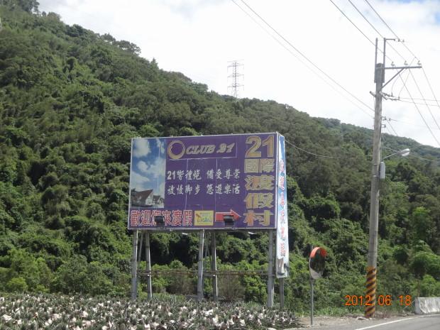 21國際渡假村-招牌1.JPG