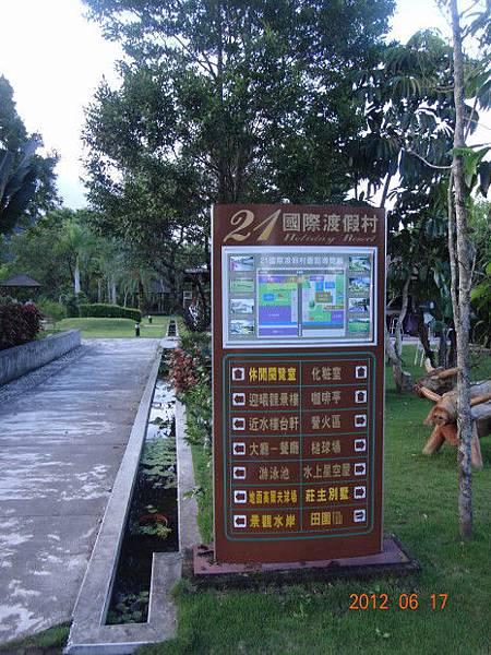 21國際渡假村11.JPG