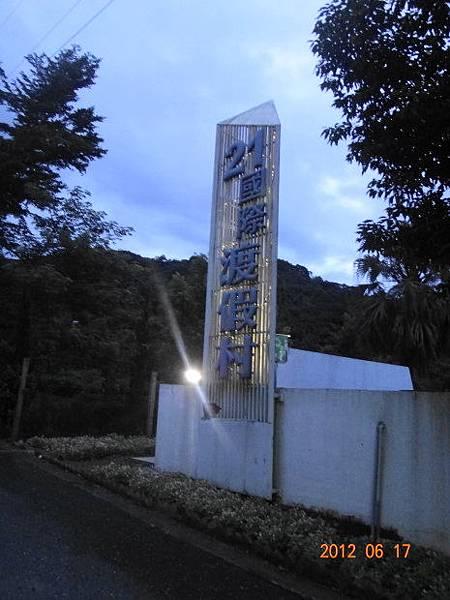 21國際渡假村-招牌2.JPG