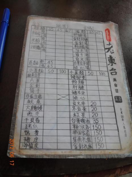 老台東米苔目6.JPG