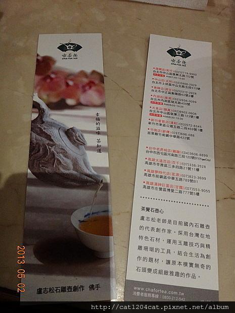 喫茶趣-夢時代4-名片.JPG