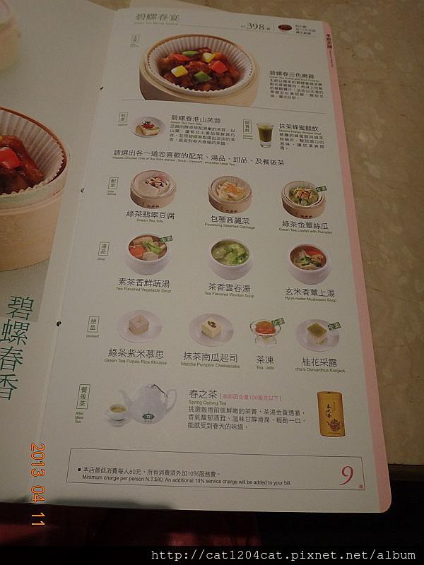 喫茶趣-夢時代3-菜單1.JPG