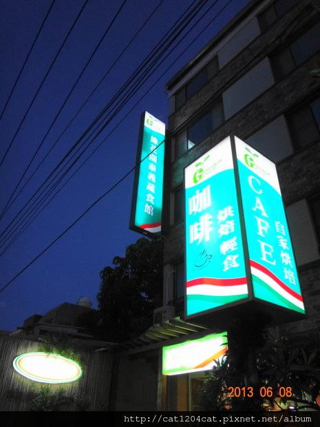 泰義蔬食-招牌.JPG