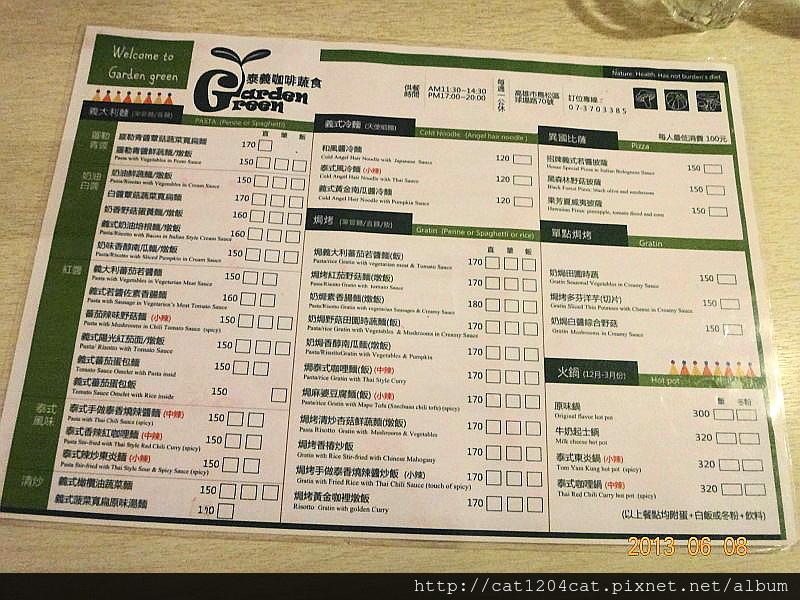 泰義蔬食-菜單1.JPG